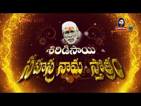 Shirdi Sai Sahasranamam Stotram with Lyrics || Part -1 || Ramanananda Maharshi || Siddhaguru