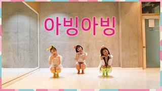 디메이크(DMAKE)-오렌지캬라멜 '아빙아빙(Abing abing)' 안무 영상