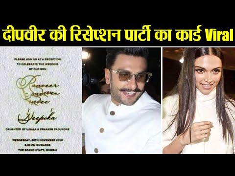 Deepika Padukone & Ranveer Singh Wedding: Mumbai Reception card goes VIRAL; Watch Here | FilmiBeat