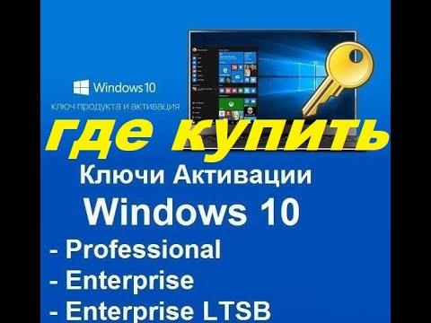 Где купить лицензионный ключ Виндовс 10? | Лицензия Windows 10 Pro дёшево!