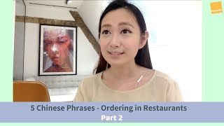 5 Chinese Phrases for ordering in Restaurants - Part 2 | learn Chinese online
