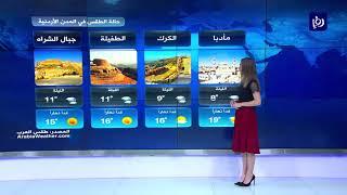 النشرة الجوية الأردنية من رؤيا 30-11-2019 | Jordan Weather