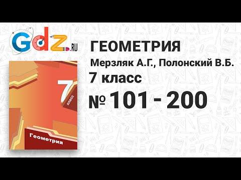 № 101-200 - Геометрия 7 класс Мерзляк