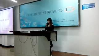 大連民族学院の大学3年生による日本語スピーチ「中国の夢 私の夢」 ず...