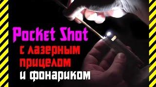✔ Как сделать насадку Pocket Shot с лазерным прицелом и фонариком. Стрельба в темноте прямо в цель