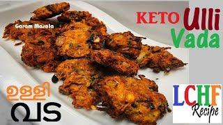 LCHF / Keto Ulli Vada കീറ്റോ ഉള്ളി വട Shallot - Onion Vada