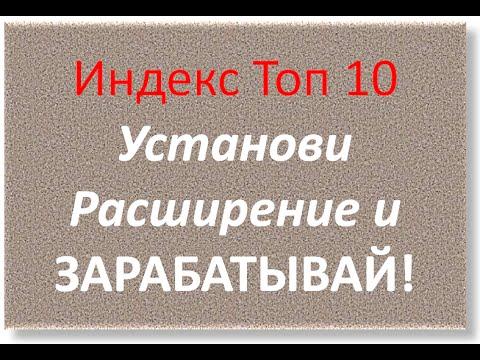 заработать на indextop10