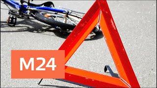 Смотреть видео Депутат прокомментировал происшествие с велосипедисткой - Москва 24 онлайн