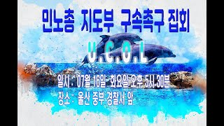 [맘쓰티비]울산 중부 경찰서앞 UCOL 집회