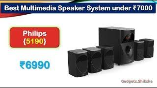Best 5.1 Channel Speaker System under 7000 Rupees (हिंदी में) | Philips 5190B