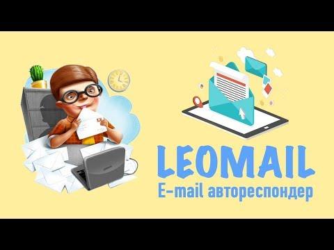 Инструкции LeoMail
