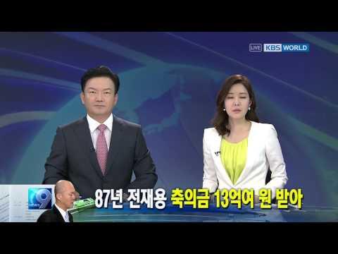 KBS News 9 Ident, 25.07.2013