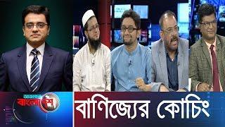 Ajker Bangladesh || আজকের বাংলাদেশ || 10 February, 2019 || বাণিজ্যের কোচিং