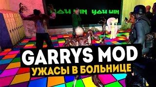 Ужасы в Больнице - Garry's Mod