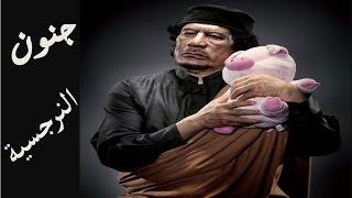 #2 ملوك و رؤساء ديكتاتوريين - هوس النرجسية ونزوات غريبه !
