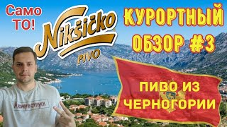 ОБЗОР ЧЕРНОГОРСКОГО ПИВА №2 - NIKSICKO - Курортный обзор