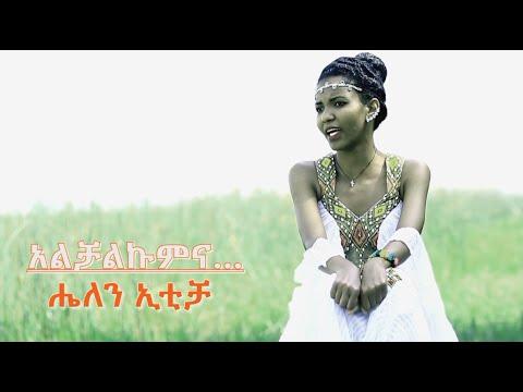 Helen Iticha - Alchalkumina - New Ethiopian Music 2015 (Official Video)