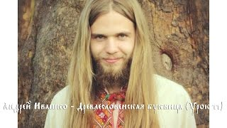 Андрей Ивашко - Древлесловенская буквица  (Урок 11)