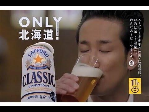 松岡昌宏 サッポロクラシック CM スチル画像。CM動画を再生できます。