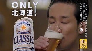 サッポロビール 北海道限定 CLASSIC.