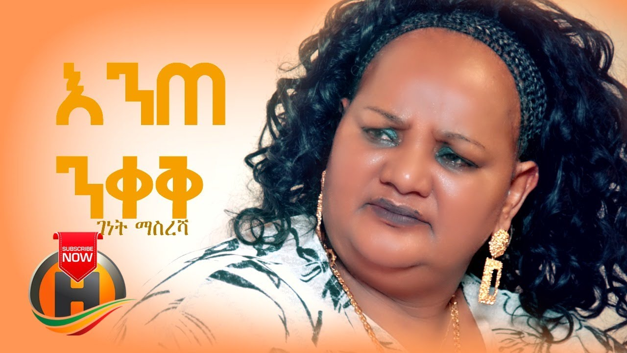 Genet Masresha & Esubalew Adugna - Entenkek | እንጠንቀቅ - New Ethiopian Music 2020 (Official Video)