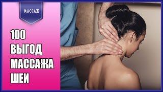 Как массажем разблокировать мышцы на шее - и запустить эндокринную систему