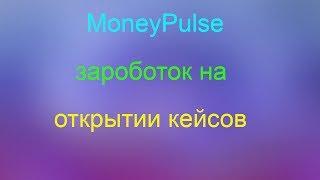 MoneyPulse открытие кейсов
