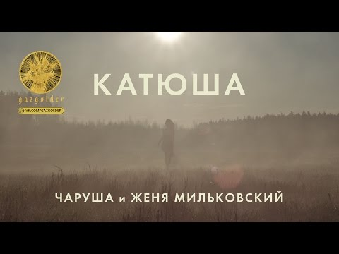текст песни катюша. Слушать онлайн Чаруша и Женя Мильковский - Катюша  gazgolder.com