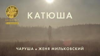 Чаруша и Женя Мильковский - Катюша(Загрузить в iTunes: https://geo.itunes.apple.com/ru/album/katusa-single/id1111841420?at=11l7w4&app=itunes., 2016-05-09T04:23:46.000Z)