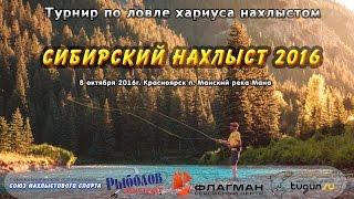 Сибирский нахлыст 2016