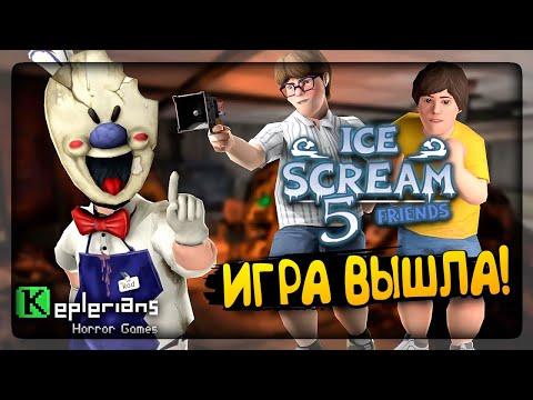 Видео: МОРОЖЕНЩИК 5 - ПОЛНОЕ ПРОХОЖДЕНИЕ НА СТРИМЕ! 🍦 10 из 10 ЗЕФИРОК! ICE SCREAM 5