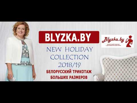 Нарядные платья, комплекты купить в Интернет магазине Блузка бай / Blyzka.by