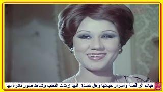 أسرار هياتم الراقصة وهل تصدق أنها إرتدت النقاب وشاهد صور نادرة لها
