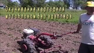Окучивание картофеля мотоблоком без адаптера на тяжелых почвах(Вторая часть видео про окучивание картофеля на тяжелых почвах мотоблоком МТЗ Беларус-09Н. Ссылка на видео:..., 2016-06-12T13:58:52.000Z)