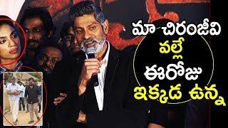 Jagapathi Babu Emotional Words About Megastar Chiranjeevi  | Goodachari Movie Success Meet | TETV