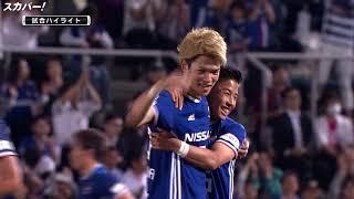 ルヴァンカップ GS第6節 横浜F・マリノス×アルビレックス新潟のハイライ...