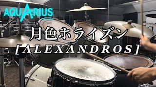 【叩いてみた】月色ホライズン / [ALEXANDROS] (Drums cover.)