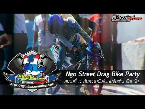 Ngo Street Drag Bike Party สนามที่ 3 กับความมันส์แบบจัดเต็ม By BoxzaRacing