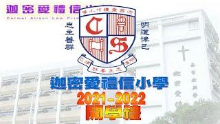 Publication Date: 2021-09-03 | Video Title: 迦密愛禮信小學 開學禮2021