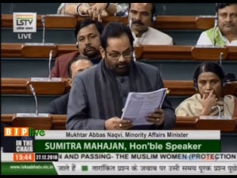 Shri Mukhtar Abbas Naqvi on The Muslim Women (Protection of Rights on Marriage) Bill,2018