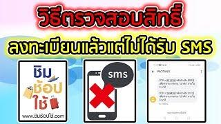ชิมช้อปใช้ ลงทะเบียนแล้ว ไม่ได้รับ SMS มีวิธีเช็ค ง่ายๆ ทำตามได้เลย