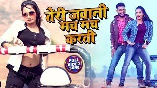 #Antra Singh Priyanka का सबसे बड़ा #Video_Song   तेरी जवानी मच मच करती   Sunny Gehlory