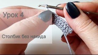 4 Урок - Столбик без накида - базовые петли вязания крючком.