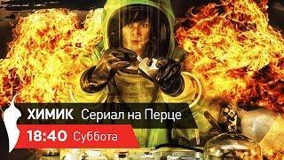 Остросюжетный сериал «Химик»