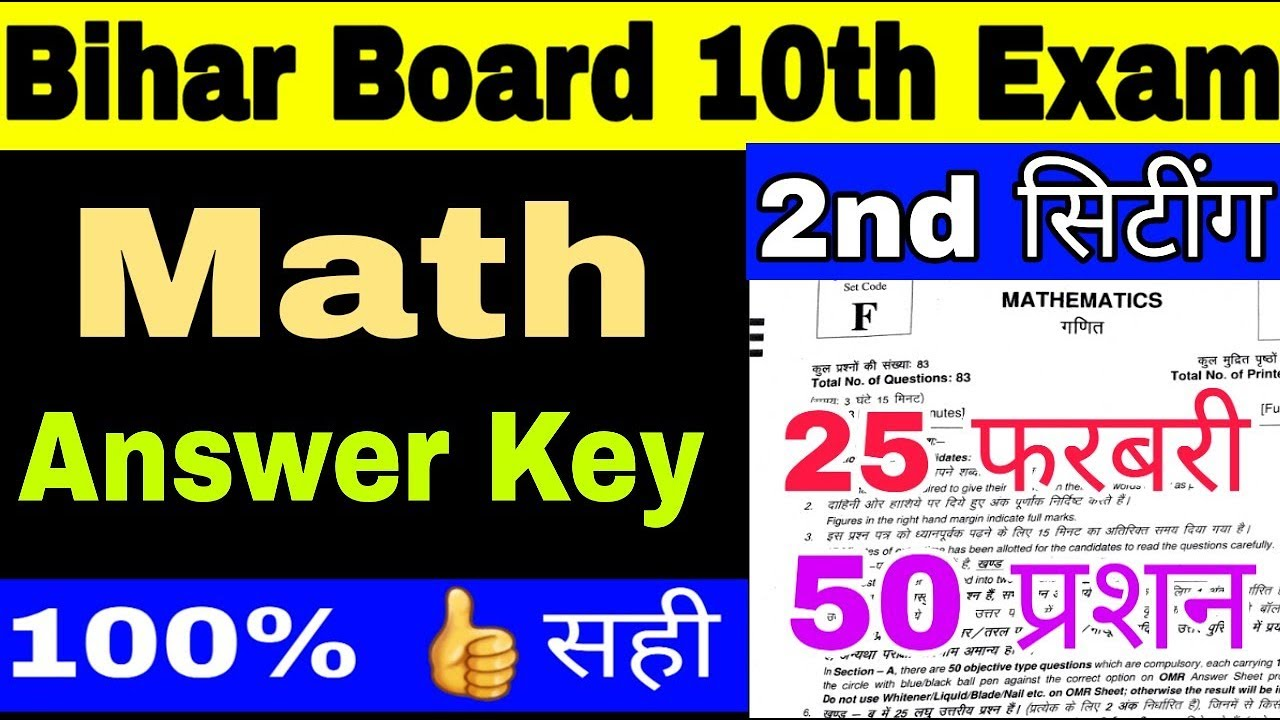 2nd Sitting 10th Math Objective Answer Key, Bihar Board 10th Math Answer  Key, 10th Math Objective