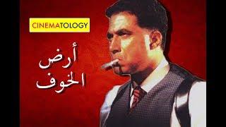 """لماذا يعد """"أرض الخوف"""" أحد أهم الأفلام المصرية على الإطلاق؟"""