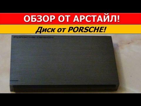 Обзор LaCie Porsche Mobile Drive 1 ТБ Арстайл