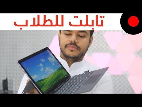 صورة  لاب توب فى مصر لابتوب مناسب للطلاب بسعر مقابل الاداء.. هواوي ميديا باد ام 5 و ام 5 برو Huawei MediaPad M5 & M5 Pro شراء لاب توب من يوتيوب