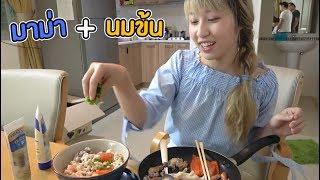 มาม่าเกาหลี ใส่นมข้นหวาน เมนูเบสิก แต่อร่อยเกินคาด ☀ Sunbeary
