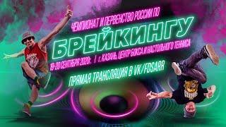 Чемпионат и первенство России по брейкингу | 20 сентября 2020, площадка B